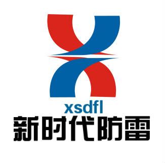 河南新时代防雷科技有限公司