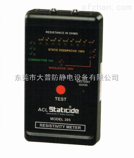 美国原装进口ACL-395表面电阻测试仪,美国ACL测试仪器