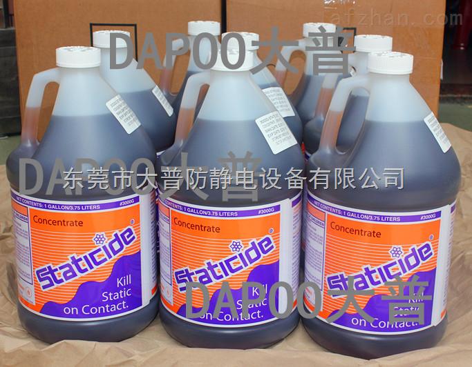 美国ACL-3000G防静电浓缩液,超浓缩静电消除剂现货热卖