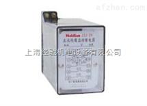 ZJJ-1A,ZJJ-2,ZJJ-2A直流绝缘监察继电器
