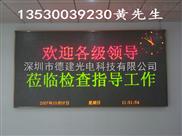 室内双色LED显示屏,双色LED电子屏,F3.75双色显示屏价格