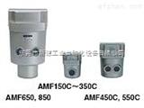 AMF250-02BSMCAMF系列除臭过滤器%smc电磁阀选型手册