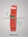 TNR-10/110广州雷泰TNR-10/48