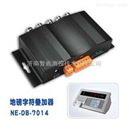 恩易地磅字符疊加器 濟南廠家直銷NE-DB-7014