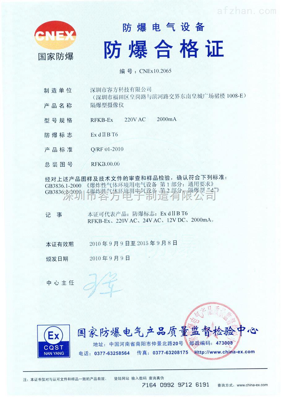 防爆摄像机合格证