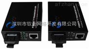 QS-2MM-S-百兆外置多模雙縴收發器