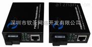 QS-2MM-SF-百兆外置多模单纤收发器