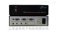 LZ-LINK_VGA+A切換器二進一出_高品質_VGA加音頻切換器_美國進口芯片
