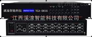 8进16出VGA切换器-江西VGA矩阵8*16