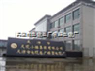 天津电缆总厂ZR-YJV22阻燃交联铠装高压电缆1*35