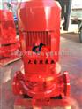 供应XBD12.5/10-80ISGL立式单级离心消防泵
