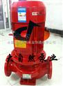 供应XBD3.2/40-125ISG高压立式消防泵