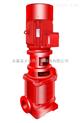 供应XBD2.0/0.8-25LG多级消防泵