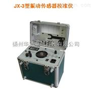 JX-3型振动传感器校准仪