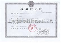 恒刚-税务登记证
