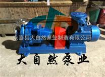 供应IS50-32-125A卧式管道离心泵