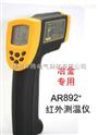 AR892+红外测温仪