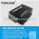 TBC-SF8V-8路视频光端机生产厂家