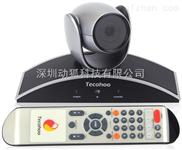 視頻會議攝像機