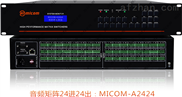 音频矩阵24路入24路出音频矩阵切换器