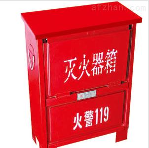 消防灭火器箱