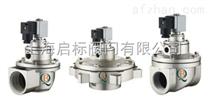 电磁脉冲阀-上海启标电磁阀系列