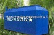 農村污水處理設備廠家價格報價
