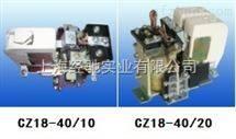 CZ18-40/10,CZ18-40/20 直流接触器