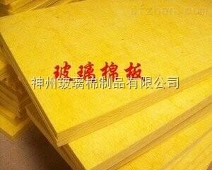 供应黑龙江保温玻璃棉板价格