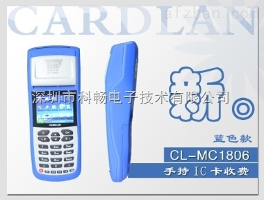 CL-1806-停车场手持收费机_供应信息_中国安防展览网