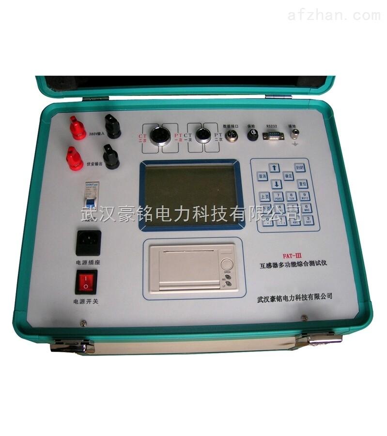 fat-Ⅲ型互感器多功能综合测试仪