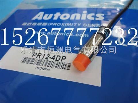 【宜春奥托尼克斯传感器】-PR12-4DP2