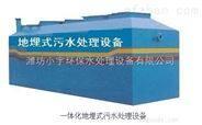 WSZ-AO-1一体化污水处理设备