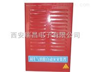 西安气溶胶、S型热气溶胶灭火装置