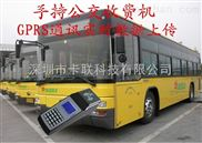 CL-1205-CM手持停车收费机(用于占道信车、小区停车、停车场等管理收费)