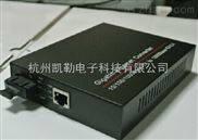百兆单模单芯光纤收发器
