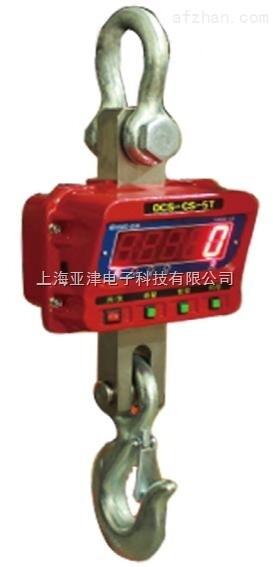【亚津】电子吊秤 5t