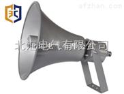 BHY系列防爆扬声器(防爆喇叭筒)(防爆广播)扬声器厂家