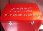 湖州质量最好的消防员装备储存箱制造商