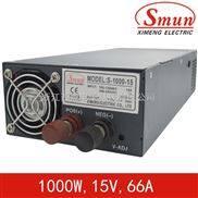 15V66A单组输出开关电源