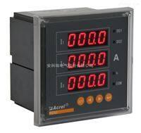 安科瑞PZ80-AI3/MC 数显电流表带4-20MA/485通讯