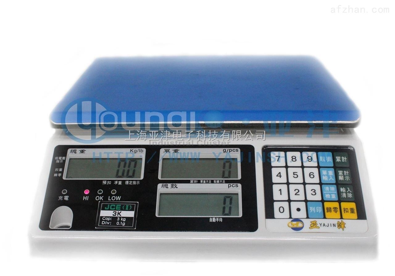 【促销】JWE(I) -K系列电子计数桌秤,小部件计量电子秤
