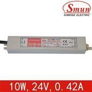 24V0.42A防水开关电源