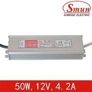 12V4.2A防水开关电源