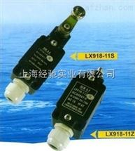 LX918-11Z,LX918-11S 船用限位开关/行程开关