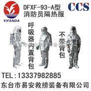 消防防护隔热服
