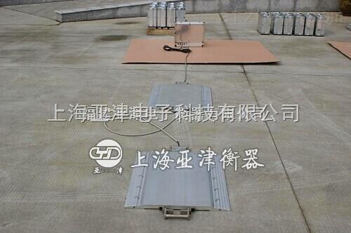 供应亚津便携式汽车衡 50吨移动式地磅多少钱