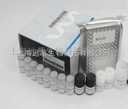 人促有丝分裂因子(MF/MPF)ELISA试剂盒