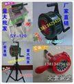 报警器 防空警报器固定手摇式矿山民防爆破作业SY-100消防报警器