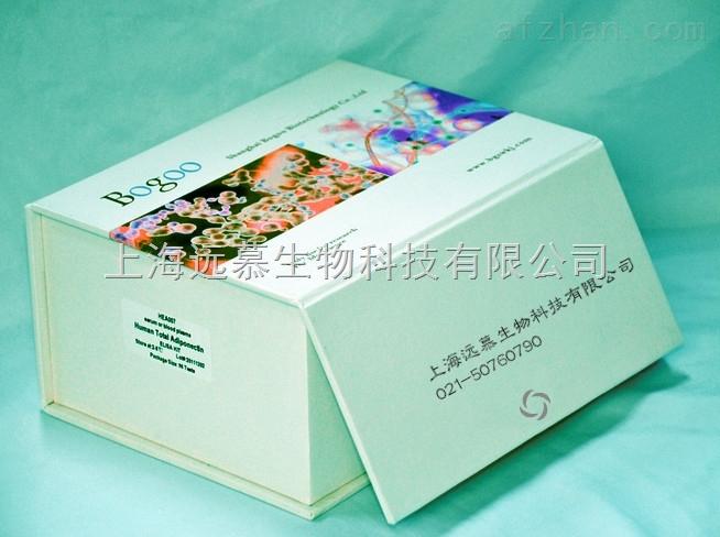 人血管舒缓激肽(BK)ELISA试剂盒价格